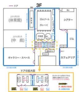 シャンバラスクール3F配置図
